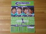 ガイナーレ鳥取2007ポスター