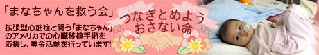 まなちゃんを救う会(大)